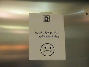 تعمیر آسانسور، تعمیرکار آسانسور و تعمیرات آسانسور، آسانسورچی