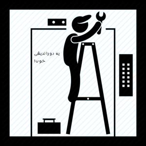 تعمیرات آسانسور و بالابر