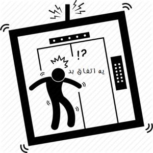 تعمیرات آسانسور غرب تهران