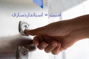 استاندارد سازی آسانسور و گواهی استاندارد آسانسور